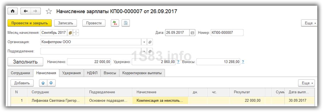 компенсация_отпуска_в_1с_8_3_бухгалтерия