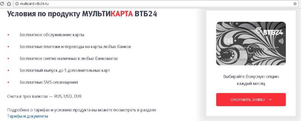 кэшбэк_компенсация_комиссии_втб