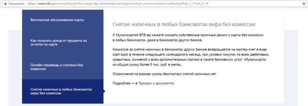 cash_back_компенсация_комиссии