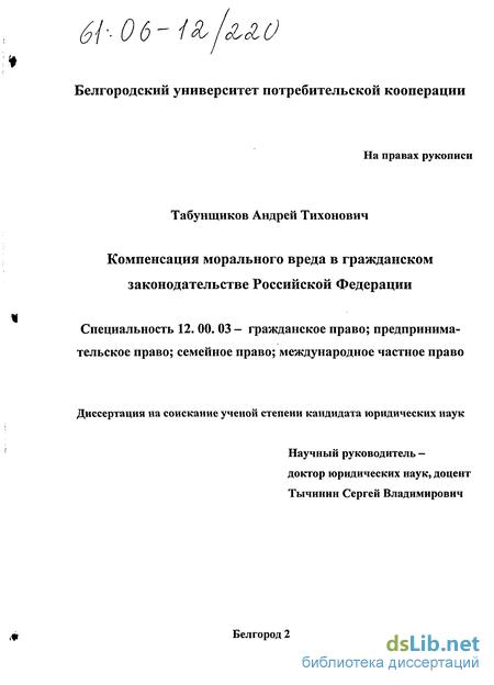 а_эрделевский_компенсация_морального_вреда