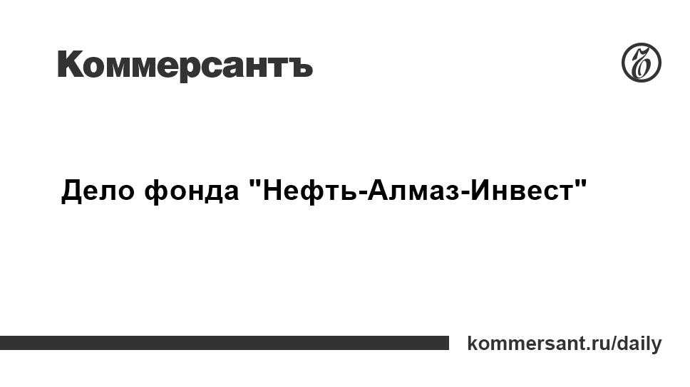 нефть_алмаз_инвест_возможна_ли_компенсация