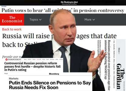 Пенсионная реформа компенсация